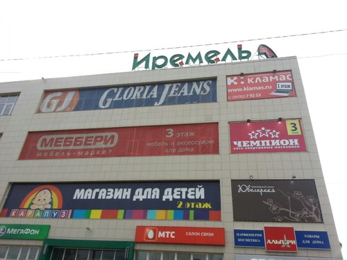 Иремель - торговый центр, Туймазы — отзывы и фото — Яндекс.Карты 11030e95b58