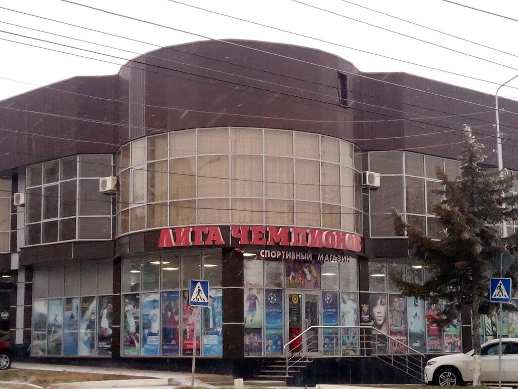 Фонтана, магазин в пятигорске лига чемпионов