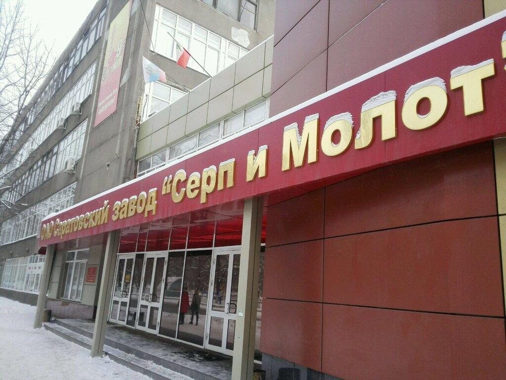 машиностроительный завод — Серп и Молот — Саратов, фото №1