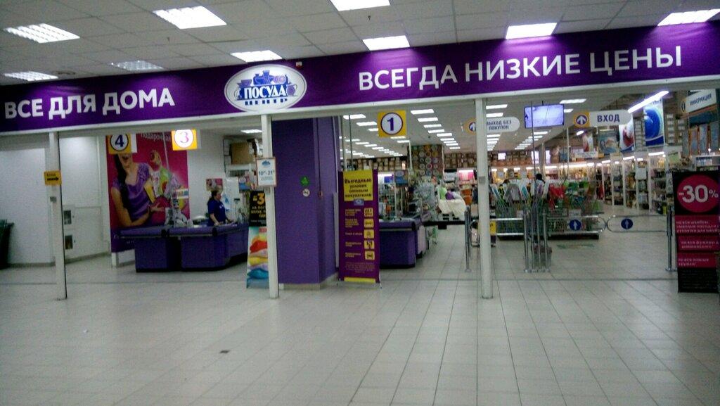 cedd3bc97 Посуда центр - магазин посуды, Ростов-на-Дону — отзывы и фото ...