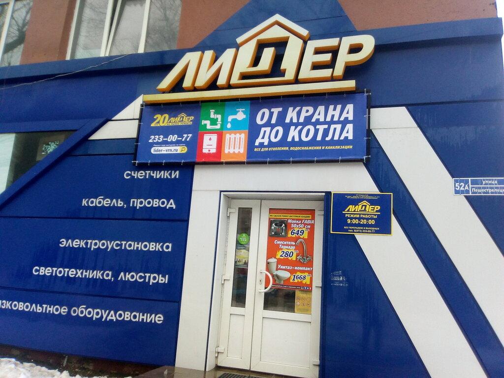 Магазин Лидер Официальный Сайт Каталог Воронеж