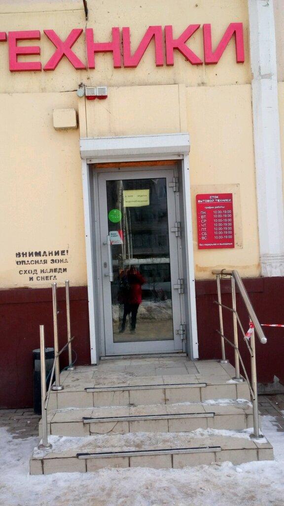 19d1639e Сток бытовой техники - магазин бытовой техники, Воронеж — отзывы и ...