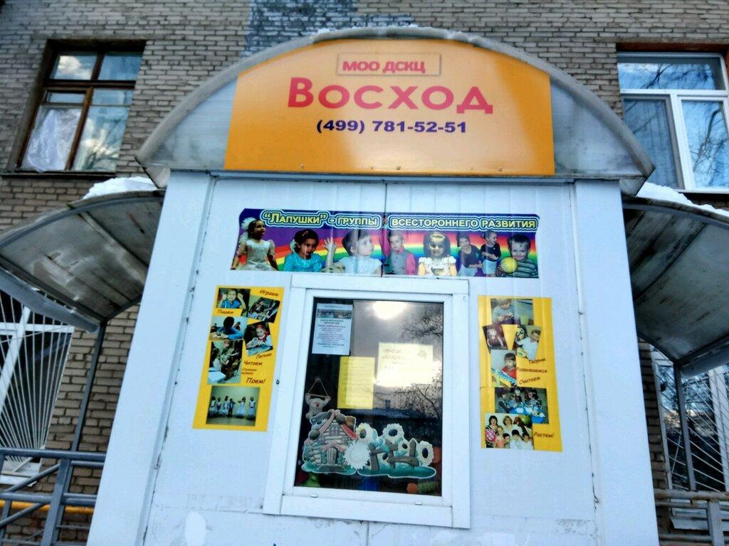 Клуб восход москва богородское спартак москва футбольный клуб официальный сайт фратрия