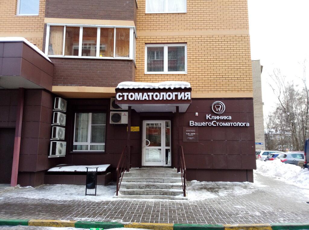 стоматологическая клиника — Клиника Вашего Стоматолога — Люберцы, фото №3