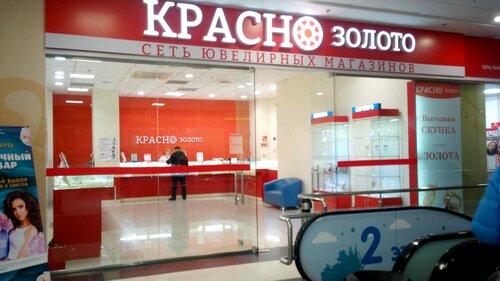Красно золото - ювелирный магазин, Новосибирск — отзывы и фото —  Яндекс.Карты 99c3bee61a3