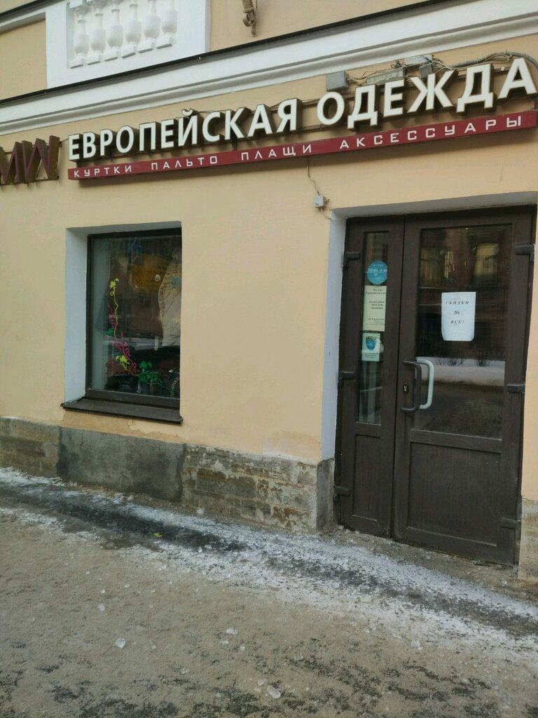 Магазин мир цветов спб на васильевском острове