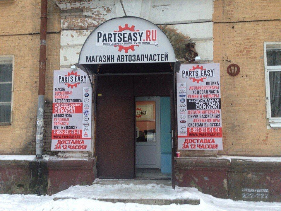 магазин автозапчастей и автотоваров — Partseasy — Калуга, фото №1