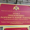 ОМВД по Зеленоградскому району, Услуги охраны и детективов в Брянске