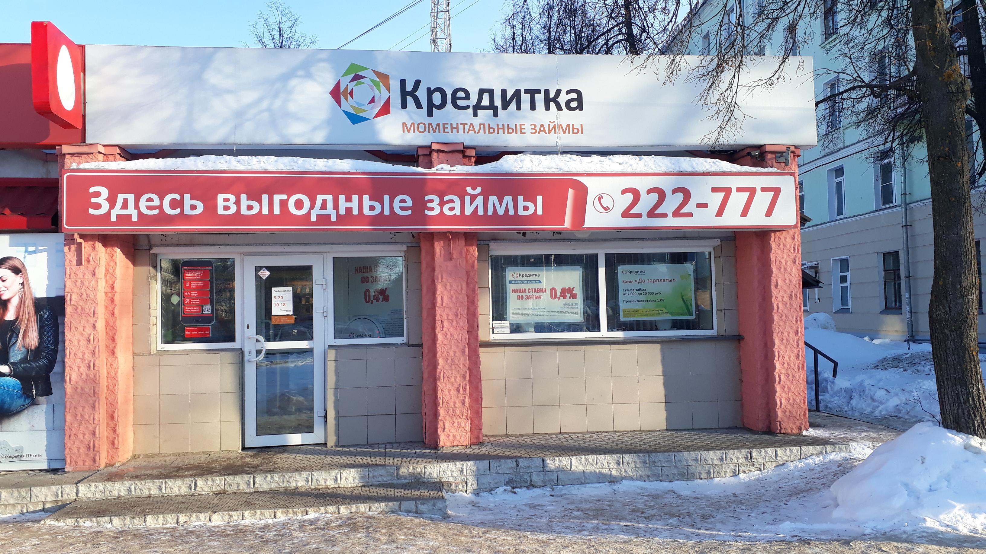 кредит с 20 лет банки киров