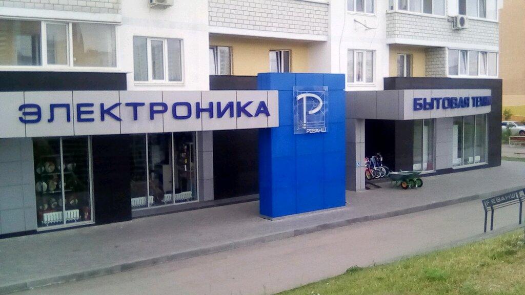 магазин бытовой техники — Реванш — Саратов, фото №1