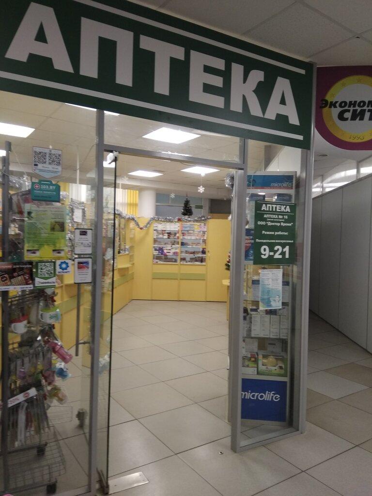 аптека — Доктор Время — Минск, фото №1