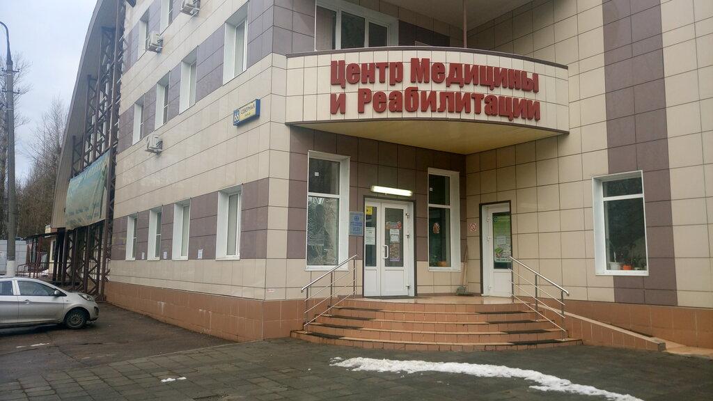 Одинцово центр реабилитации отзывы центр реабилитации детей тюмень