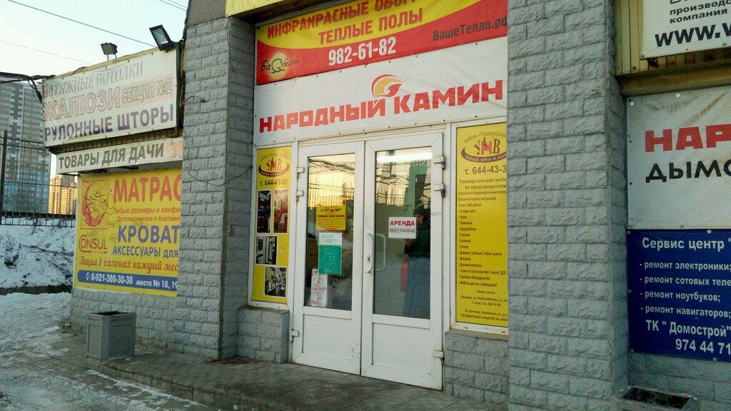 магазин для садоводов — НаДАЧу78.ru — Санкт-Петербург, фото №2