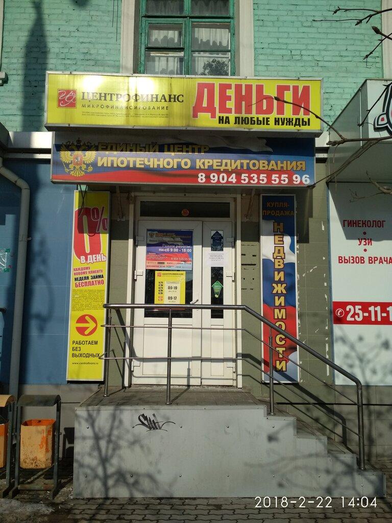Единый центр кредитования и недвижимости