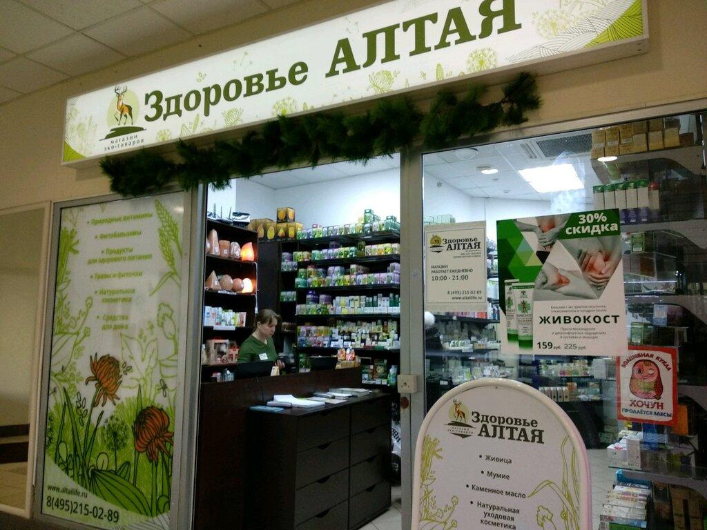 Магазин Здоровье Адреса Москва