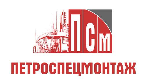 Петроспецмонтаж строительная компания щебень гранитный, отсев, в Ижевске
