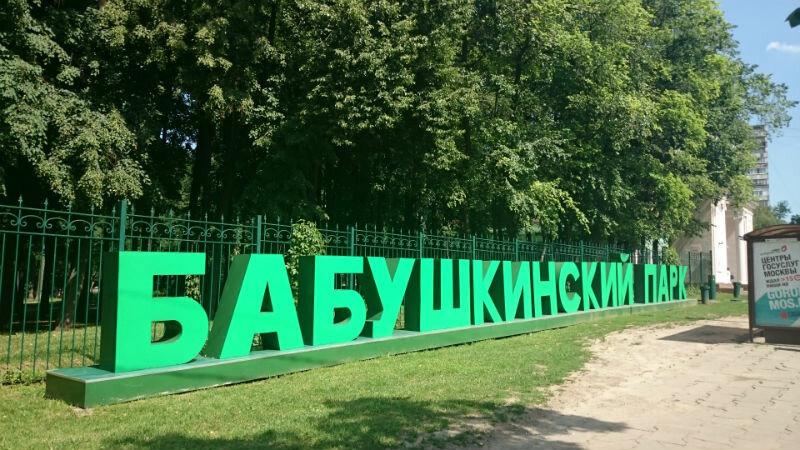 парк культуры и отдыха — Каток с натуральным льдом — Москва, фото №2