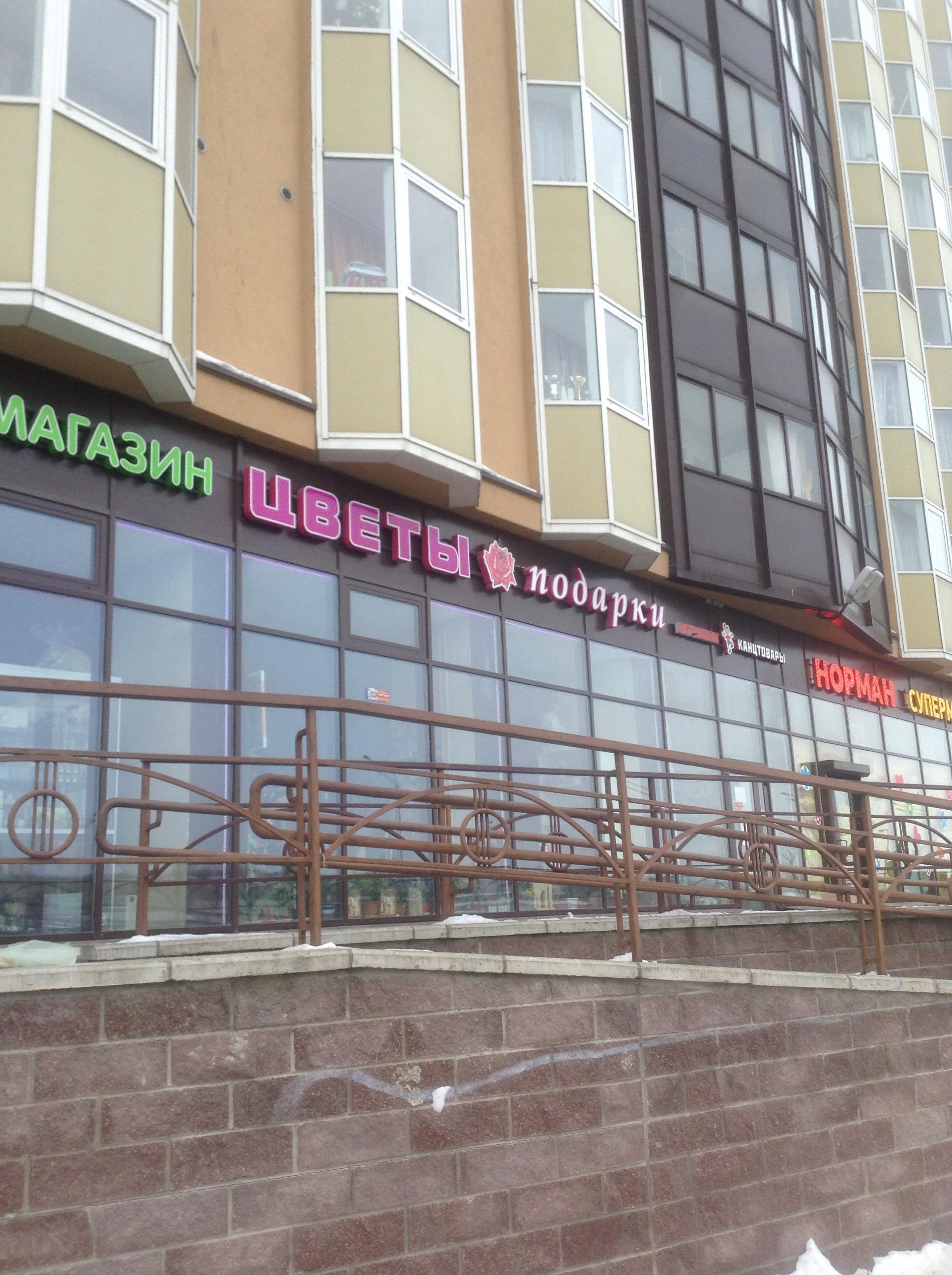 323852782aa29 Цветы-подарки - магазин цветов, Санкт-Петербург — отзывы и фото —  Яндекс.Карты