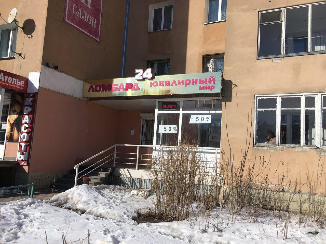 Новгород ломбард лев нижний часовая техника ломбард