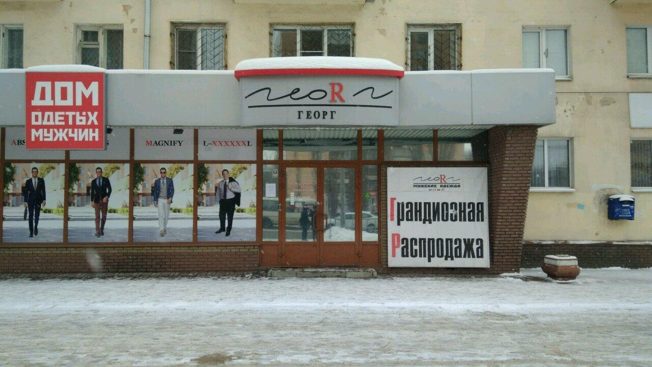 Георг Магазин Мужской Одежды В Нижнем