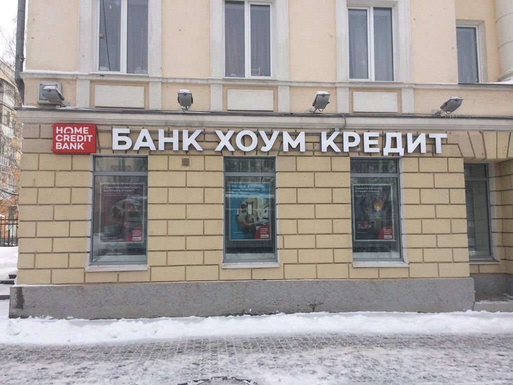 хоум кредит свердловская область восточный экспресс банк онлайн заявка на кредитную карту без справок