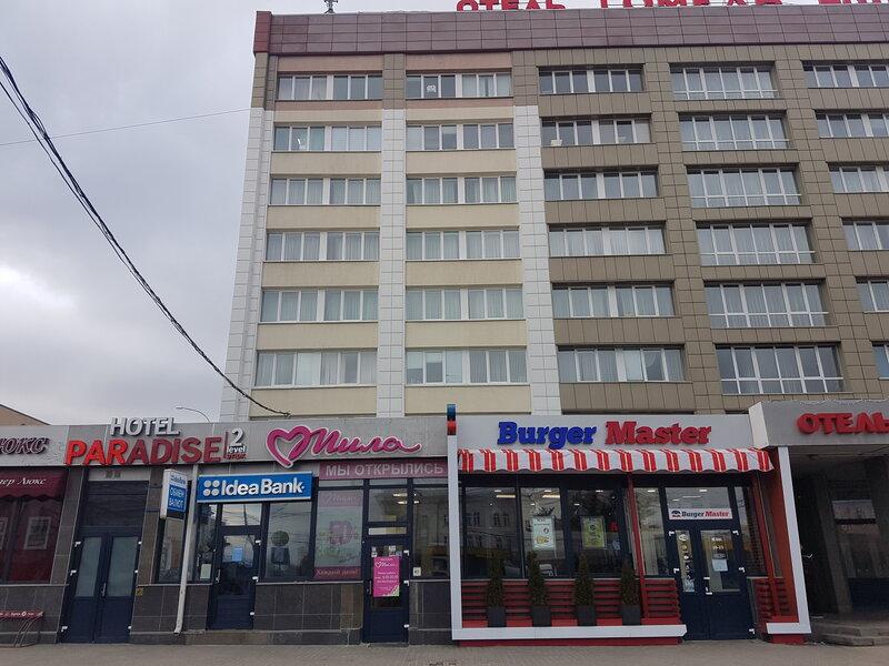 Парадиз-отель