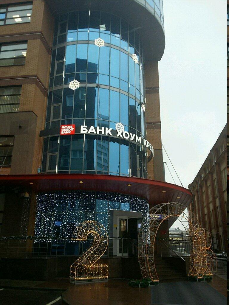 взять кредит в оренбурге под залог