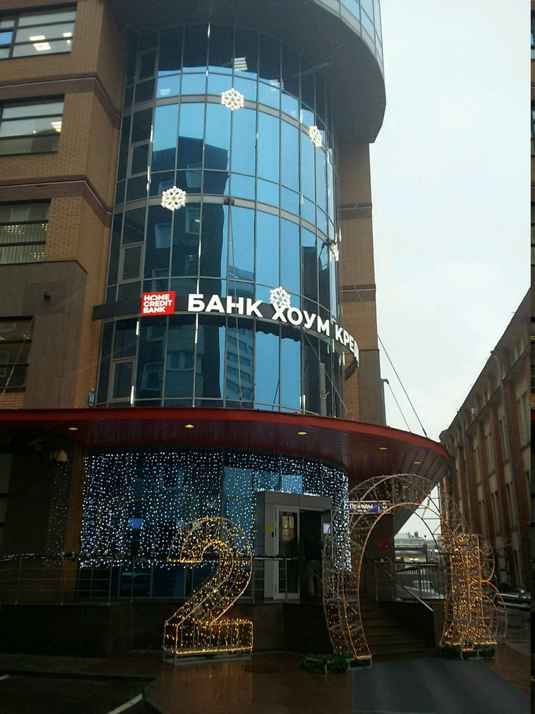 банк хоум кредит г москва быстрый кредит по паспорту спб
