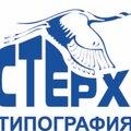 Типография Стерх, Полиграфические услуги в Ярославском районе