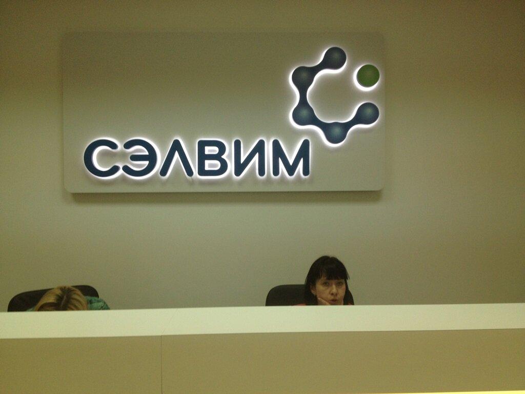 фармацевтическая компания — Сэлвим — Москва, фото №1