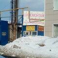 Шиномонтаж. Заправка автокондиционеров, Услуги шиномонтажа в Ульяновской области