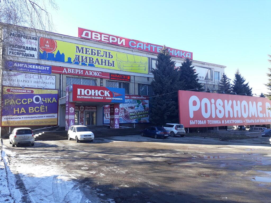 Поиск Магазин Бытовой Техники Ставрополь Официальный Сайт