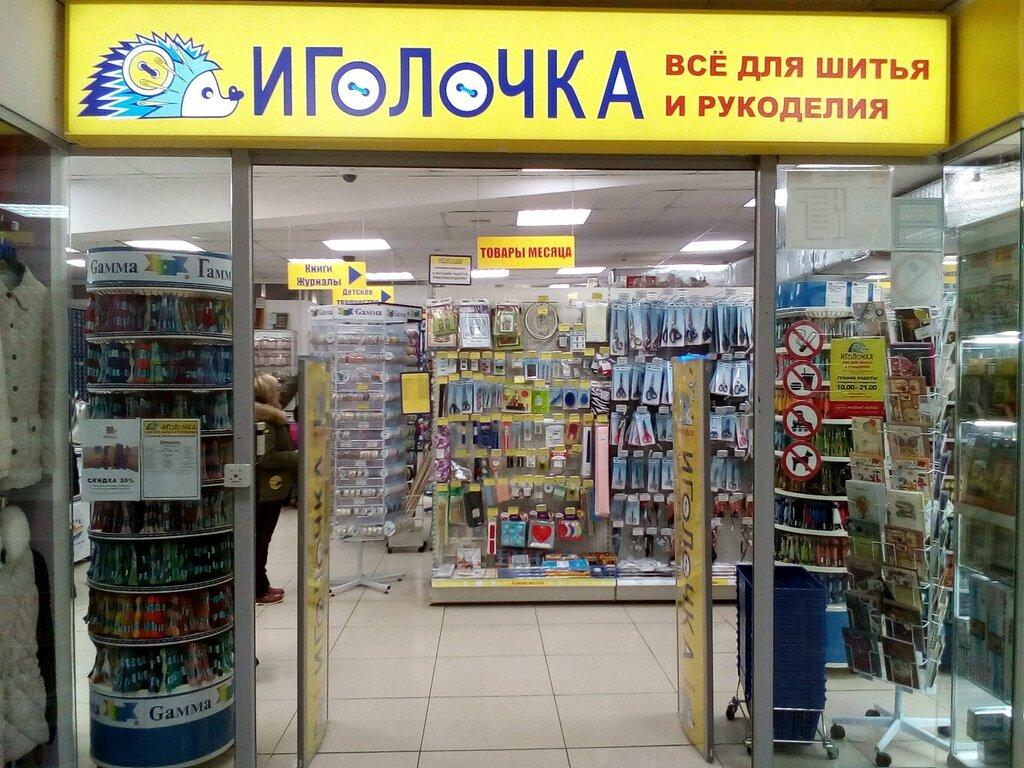 Магазин Иголочка Адреса В Москве