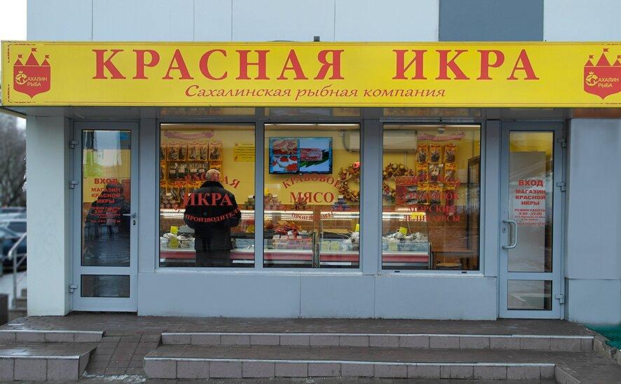Магазин Красная Икра Савеловская