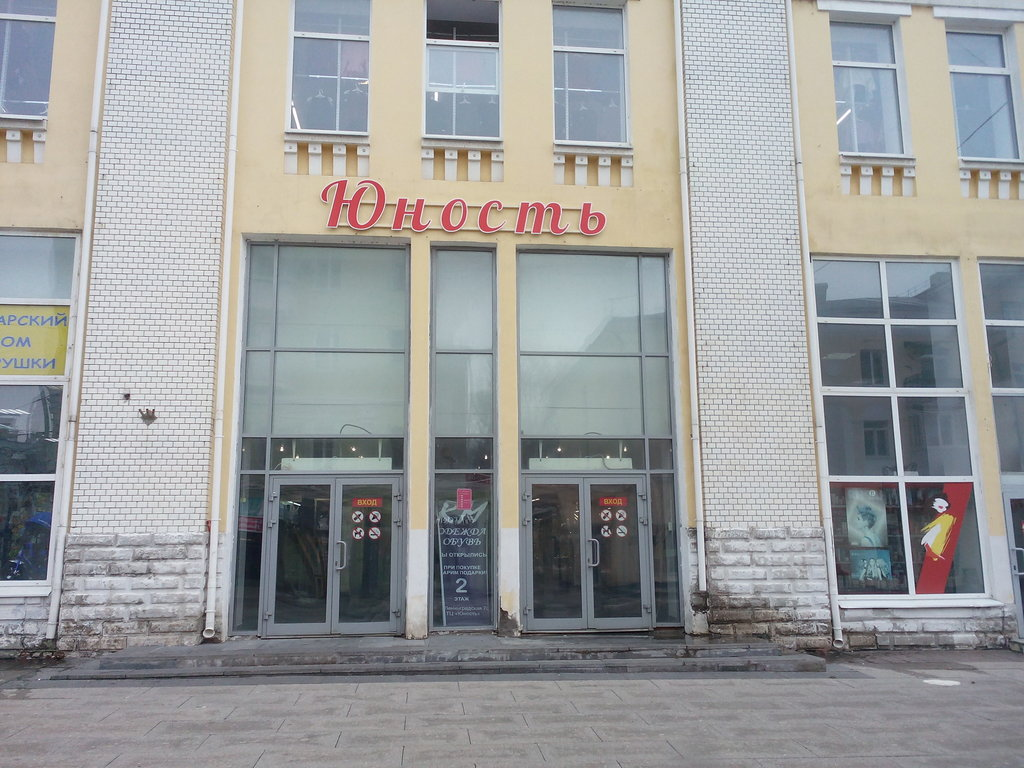 торговый центр — Юность — Самара, фото №1