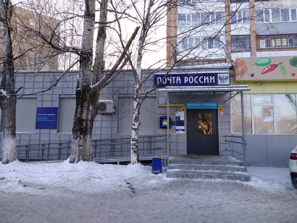 почтовое отделение — Отделение почтовой связи Тюмень 625039 — Тюмень, фото №1