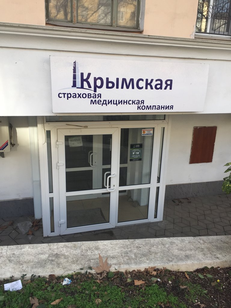 крымск медицинское страхование
