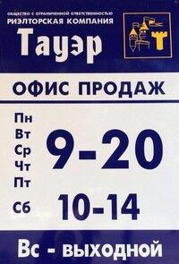 агентство недвижимости — Тауэр, отдел продаж — Хабаровск, фото №1