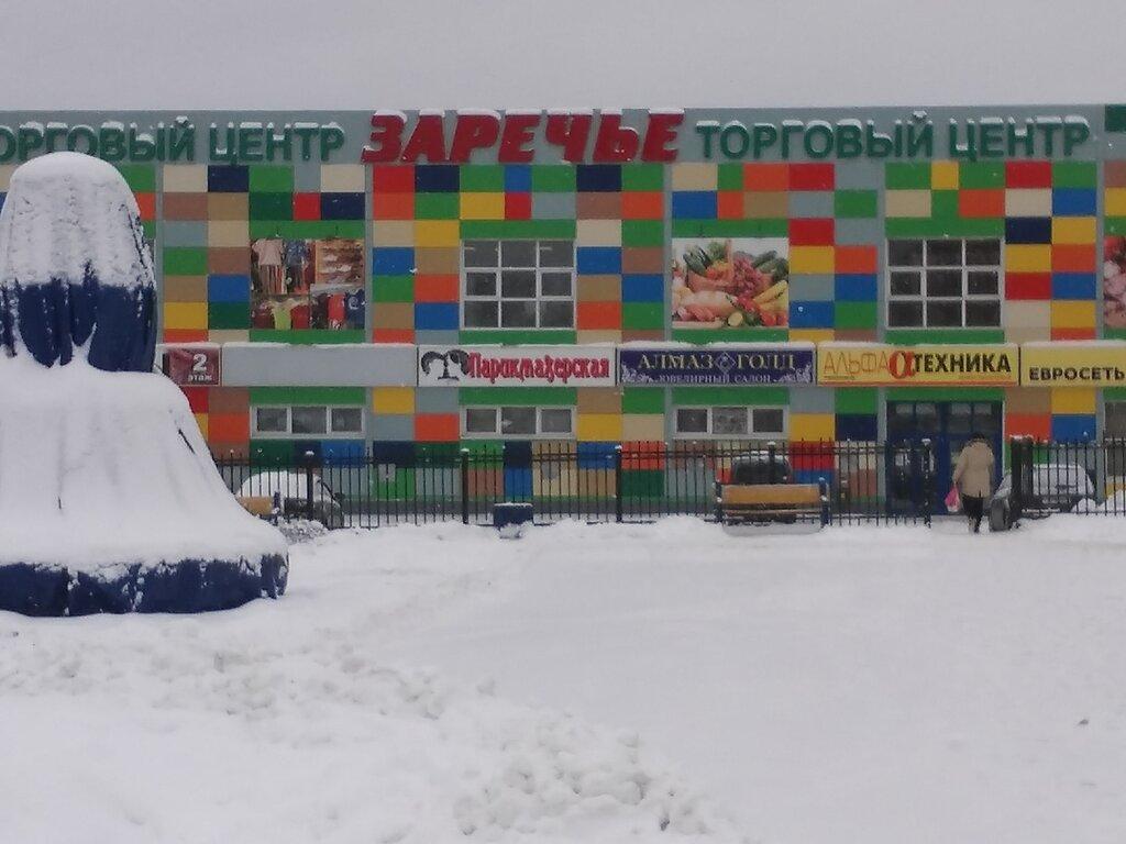 Наро-Фоминск, площадь Свободы, дом 4