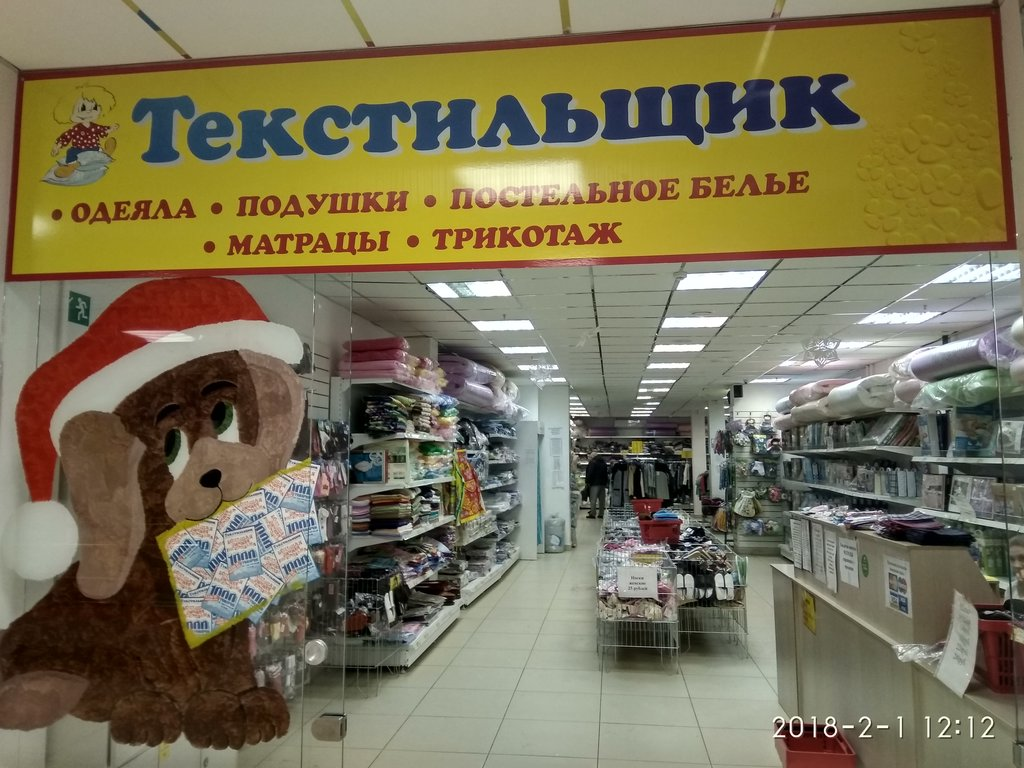 Магазин Текстильщик Орел Официальный Сайт