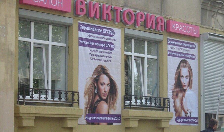 салон красоты — Виктория — Санкт-Петербург, фото №1
