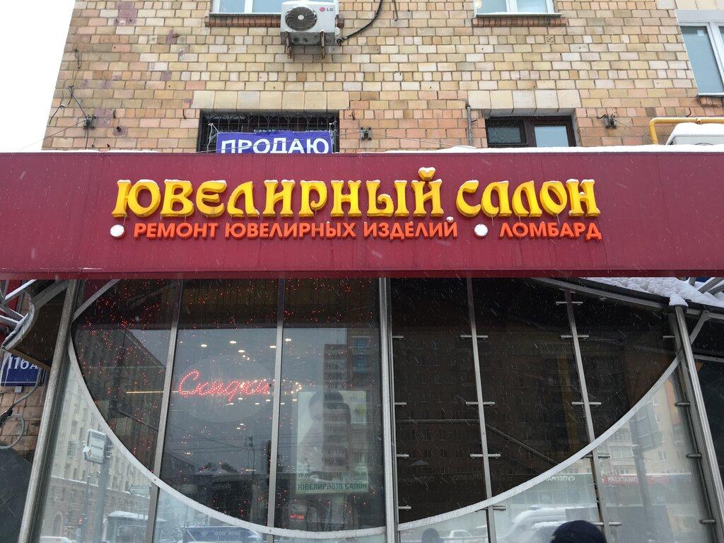 Ломбард золотое руно москва автозайм воронеж 9 января