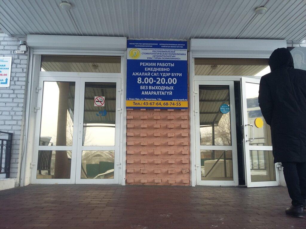 больница для взрослых — ГАУЗ Республиканская клиническая больница имени Семашко, отделение челюстно-лицевой хирургии — Улан-Удэ, фото №2