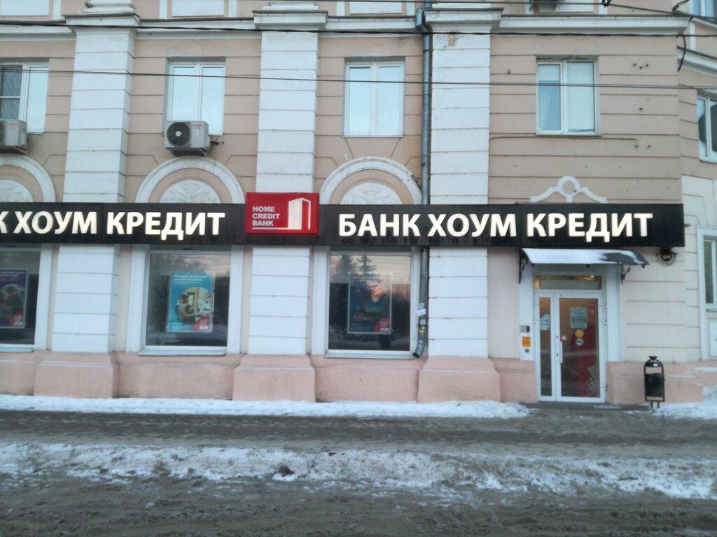 отделения банка хоум кредит новгород