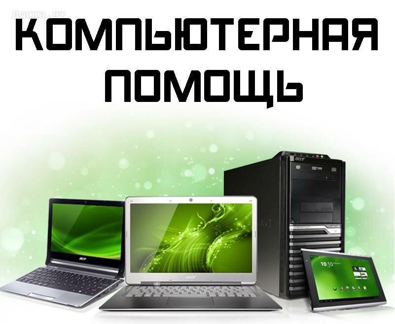 Реклама компьютера картинки