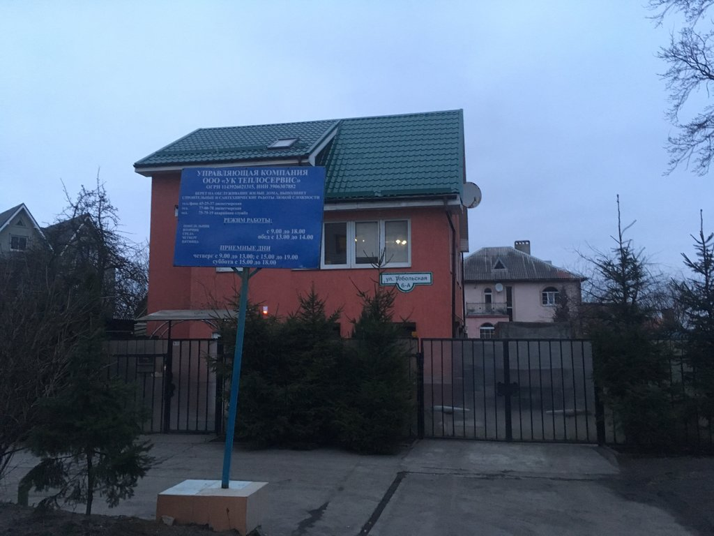 коммунальная служба — ТеплоСервис — Калининград, фото №2