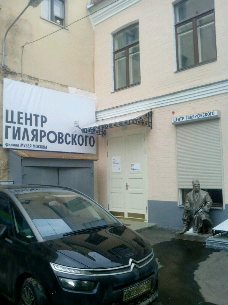 музей — Центр Гиляровского — Москва, фото №2