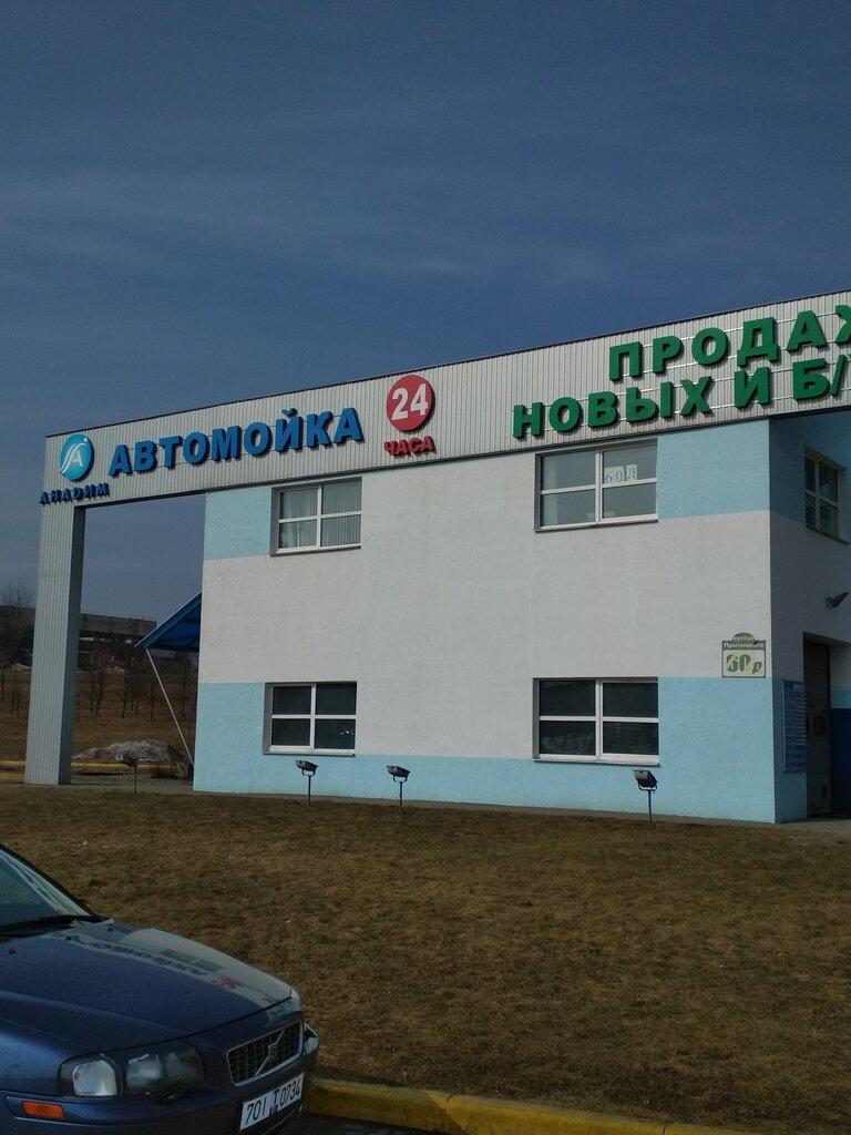 Автоломбард минск автохаус вип автосалоны в москве
