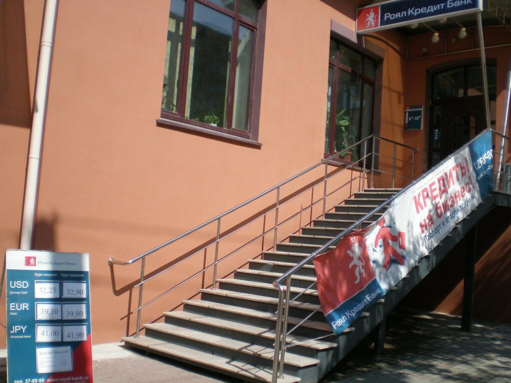 Роял кредит банк в комсомольске на амуре адреса