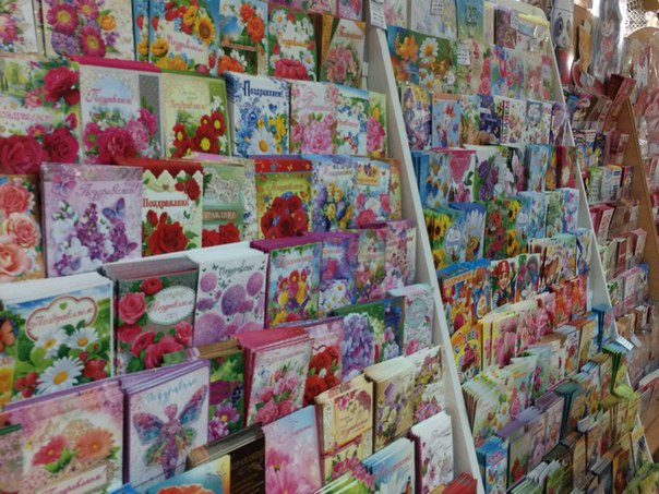 Открытки, как выставить открытки в магазине